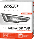 Полироль-реставратор фар Polish Restorer Headlights комплект 20мл  Ln1468